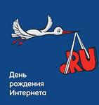 Сегодня, 7 апреля – день рождения Рунета!