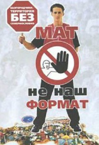 В России ведён запрет на матерные слова и выражения в СМИ