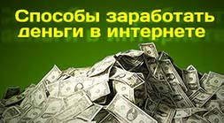 Советы для новичков! Как зарабатывать деньги в Интернете? Самый простой способ.