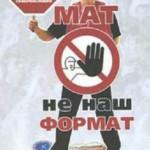 В России введён запрет на матерные слова и выражения в СМИ
