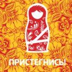 Русская народная матрёшка стала символом новой акции ГИБДД