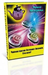 Книга для Вас – новички, желающие зарабатывать в Интернете!