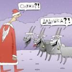 Весёлые анекдоты, юмористические картинки, новогодний юмор.