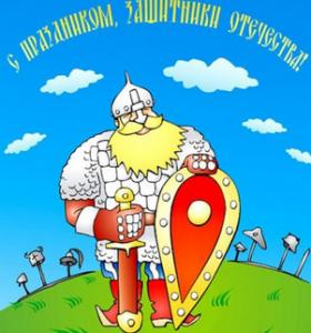 С Днём защитников Отечества! Подарок - Армейский юмор.