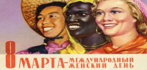 Женский день 8 Марта. Интересные факты из истории праздника.