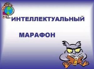 Интеллектуальный Марафон начинается!