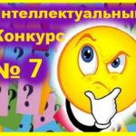 Интеллектуальный Конкурс №7