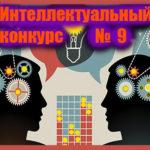 Интеллектуальный конкурс №9