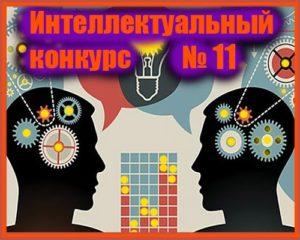 Интеллектуальный Конкурс №11