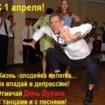 С 1 апреля, с Днём Дурака!
