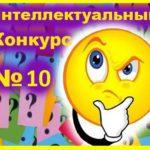 Интеллектуальный конкурс №10