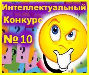 Время не стоит на месте, и сегодня на очереди Интеллектуальный конкурс №10