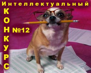 Интеллектуальный конкурс №12