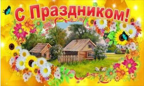 Поздравления с праздником день леса фото 71