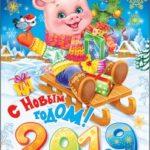 Весёлые картинки и анекдоты о символе 2019 года – Свинье