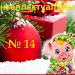Новогодний Интеллектуальный конкурс № 14