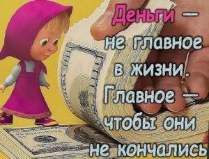 Правда ли, что не в деньгах счастье?