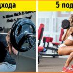 Занимайтесь фитнесом с умом!